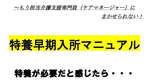 「特養入所マニュアル」